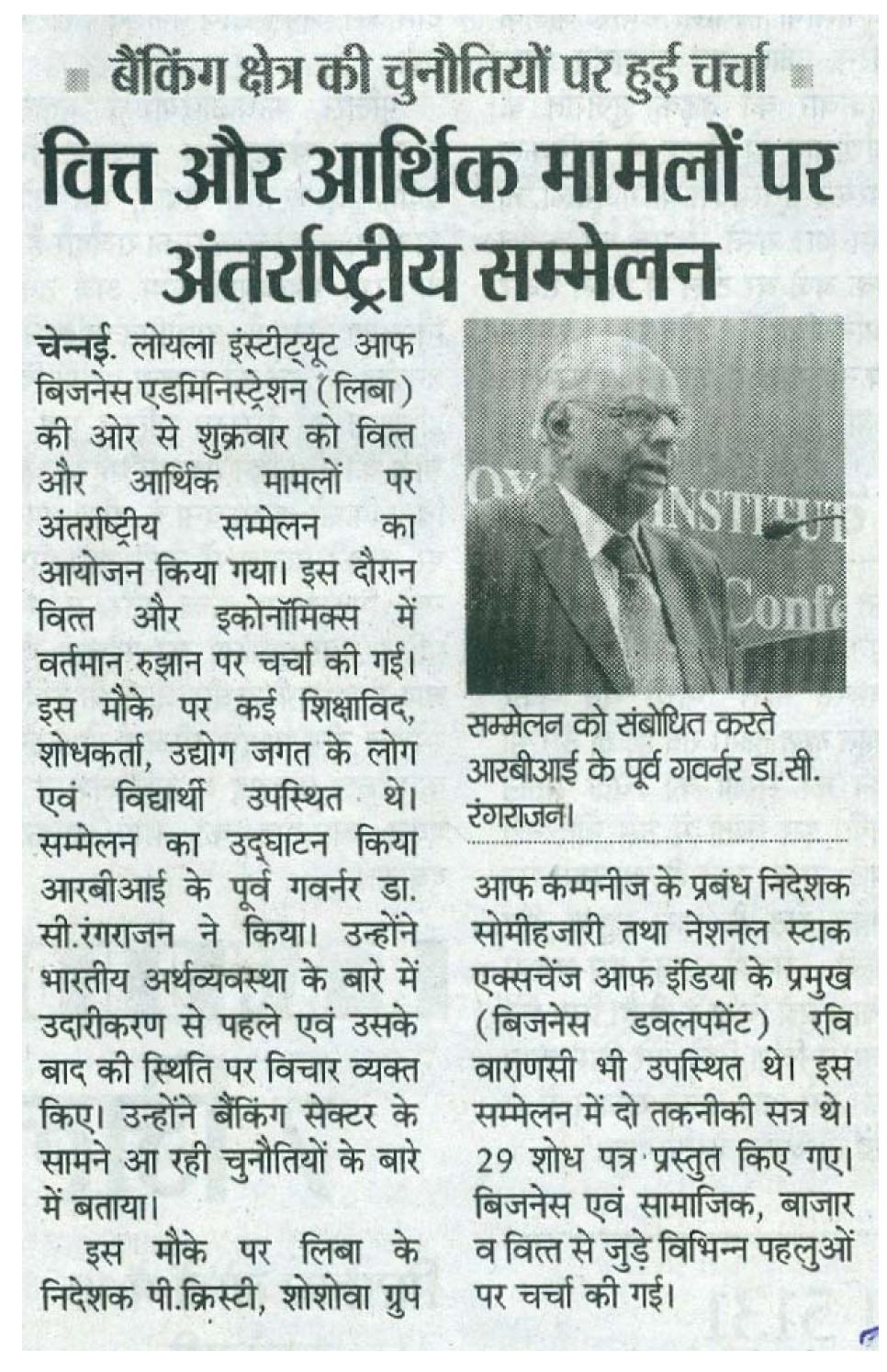 Rajasthanpatrika 2- 16.09.2017