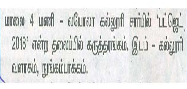 Daily Thanthi - 10.02.2018